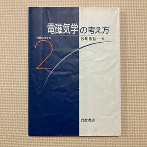 【送料無料】書籍 物理の考え方2電磁気学の考え方 岩波書店