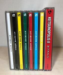 ■送料無料■ ケツメイシ ケツノポリス 1~8 8枚セット (CD+DVD)