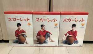 ■送料無料■ 連続テレビ小説 スカーレット 完全版 Blu-ray BOX 全3巻セット 戸田恵梨香
