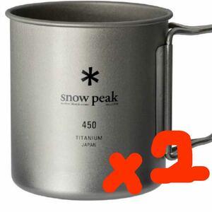 スノーピーク チタン シングルマグ450 2個セット