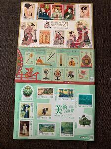 記念切手 シールタイプ