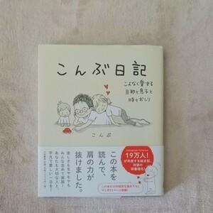 こんぶ日記 コミックエッセイ