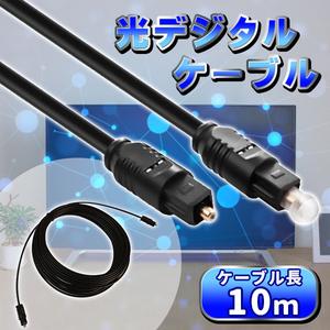 ★光デジタルケーブル 10m 光ケーブル 光角プラグ 光角プラグ 10m 光通信 ケーブル 高音質 デジタル 光 光角プラグ