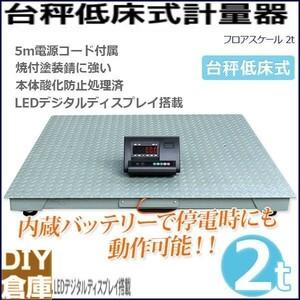 【正規品】 見やすいデジタルディスプレイLED照明は3段階に調整可能限定低床式計量器 デジタル式フロアスケール2トン1000mm