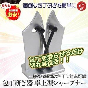 【送料無料】高硬度タングステン製砥石のシャープナー包丁研ぎ器 シャープナー 砥石 安全 滑らせるだけ 簡単 包丁 ナイフ 様々対応可能
