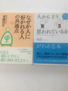 【2冊セット】自己啓発の本