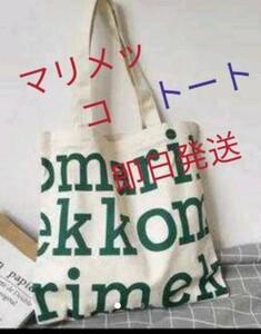 エコバッグ marimekko トートバッグ マリメッコ トートグリーンカラー