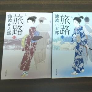 池波正太郎 旅路 2冊セット(上 .下巻)