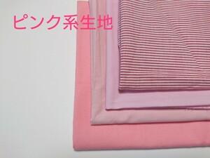 ピンク系生地ハギレ④おまけ付