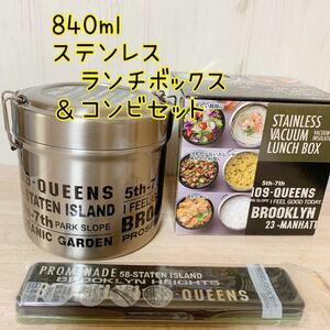 保温 保冷 丼ぶりステンレス弁当箱 840ml STLB2 コンビセット  ブルックリン