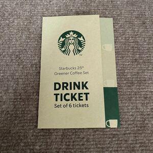スターバックス ドリンクチケット 6枚セット スタバ スターバックスコーヒー