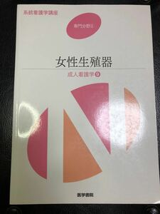 成人看護学 第13版 (9) 女性生殖器 系統看護学講座 専門分野II/末岡浩 【著者代表】