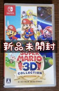 スーパーマリオ 3Dコレクション ニンテンドースイッチ Nintendo Switch 新品 未開封 ソフト パッケージ