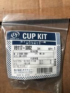 【処分品】 ドライブジョイ リア ブレーキ カップキット キャリィ エブリィ DA/DB40・70・80系 スクラム他 53400-85851 ※発送先限定