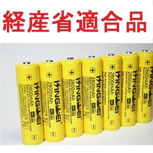 ■正規容量 18650 経済産業省適合品 大容量 リチウムイオン 充電池 バッテリー 懐中電灯 ヘッドライト04