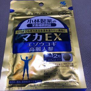 小林製薬 マカEX エゾウコギ 高麗人参 30日分  新品 限定 1円スタート