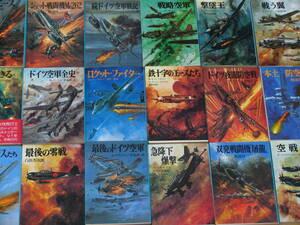 朝日ソノラマ「航空戦史シリーズ」21冊