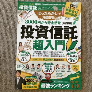 投資信託完全ガイド 100%ムックシリーズ 完全ガイドシリーズ185/晋遊舎
