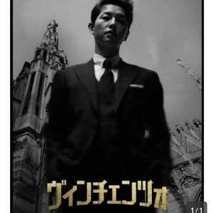 韓国ドラマ ヴィンチェンツォ DVD