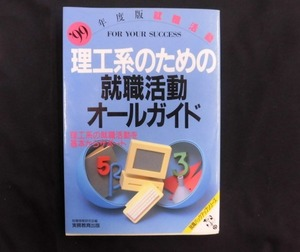 A880♪理工系のための就職活動オールガイド〈'99年度版〉 (就職バックアップシリーズ) 初版 実務教育出版
