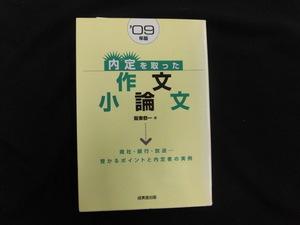 A882♪内定を取った作文・小論文('09年版) 阪東恭一著  成美堂出版