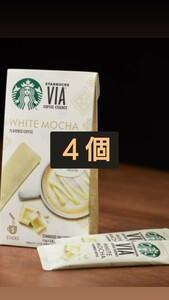 スターバックス ヴィア ホワイトモカ4箱