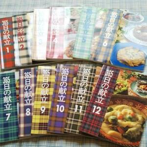 料理本 12冊 千趣会