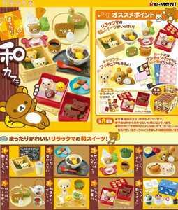 リーメント リラックマ まったり和カフェ 全8種類 新品未開封品 食玩 ぷちサンプル キャラクターグッズ 食品サンプル 和スイーツ