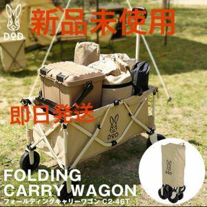フォールディングキャリーワゴン DOD C2-46T ベージュ