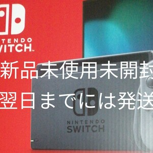 Nintendo Switch ニンテンドー スイッチ 本体 新品 未使用 未開封 switch ゲーム機 プレゼント 誕生日