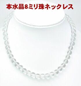 送料無料 即決価格 本水晶 綺麗な8ミリ珠 ネックレス  卸価格でご奉仕 現品限り