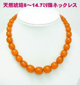 送料込みの即決価格!天然琥珀8~大粒14.7ミリ珠ネックレス が ジュエリー卸価格ならではの破格でご奉仕!