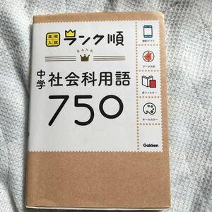 中学社会科用語750
