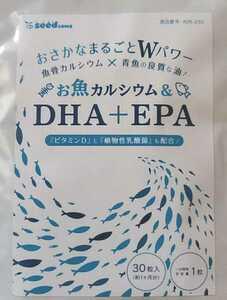 新発売☆お魚カルシウム&DHA+EPA「ビタミンD」と「植物性乳酸菌」配合☆1ヶ月分☆オメガ3 不飽和脂肪酸☆サプリメント☆送料94円~