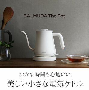 未開封 BALMUDA バルミューダ The Pot White 電気ケトル