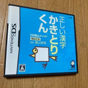 【DS】 DS陰山メソッド 正しい漢字 かきとりくん
