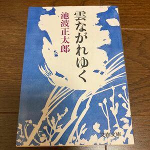 雲ながれゆく 文春文庫/池波正太郎 (著者)