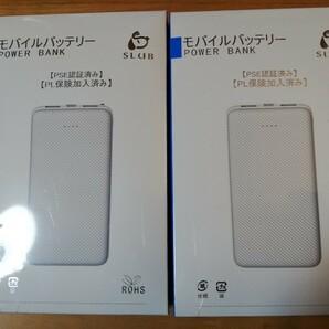 モバイルバッテリー 12000mAh 2個セット
