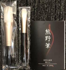 ジェイリース 株主優待 熊野化粧筆 筆の心 2本 セット チークブラシ、アイシャドウブラシ 新品 未使用 KFI-50K