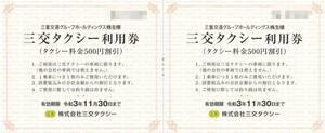 三重交通 株主優待 三交タクシー 利用券 500円割引券 2枚綴り1セット 複数有 ※有効期限:2021年11月30日まで
