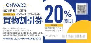 オンワード 株主優待 公式通販サイト 20%割引券 1枚 ナビコード通知 送料無料 ※有効期限:2022年5月31日 オンワード・クローゼット