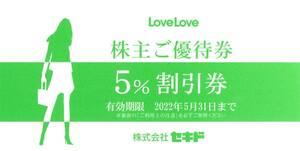 セキド 株主優待 LoveLove 5%割引券 ※有効期限:2022年5月31日まで