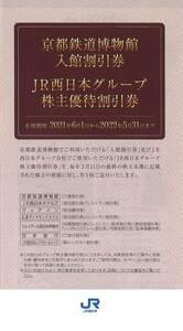 JR西日本 株主優待 西日本旅客鉄道 京都鉄道博物館 入館割引券、JR西日本グループ 優待割引券 等 1冊 未使用 ※有効期限:2022年5月31日