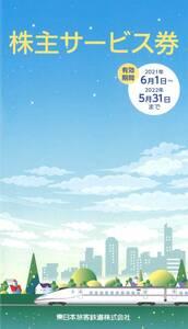 東日本旅客鉄道 株主優待 JR東日本 株主サービス券 1冊 未使用 ※有効期限:2022年5月31日まで GALA湯沢 ホテルメトロポリタン 等