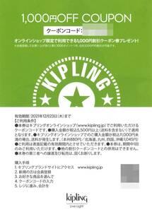 キプリング 株主優待 オンラインショップ 限定 1000円割引 クーポン ※有効期限:2021年12月23日
