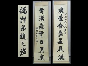 【心庵】中国掛軸 趙之謙 紙本一行書幅 双幅/肉筆 清代  書家画家 中国コレクターから YKN254