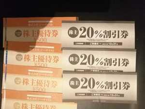 ジーテイスト 株主優待券10,000円分(500円券20枚) +20%割引券3枚