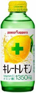 即決◆セブンイレブン ポッカ キレートレモン 155ML 無料引換券