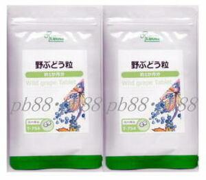 送料無料◆野ぶどう粒 約1か月分 T-754 ×2袋■ポリフェノールが豊富/健康・美容/サプリメント/リプサ/匿名配送