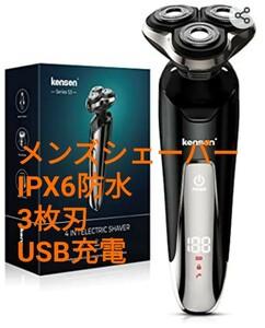●2.未開封 メンズシェーバー 3枚刃 IPX6防水 回転式 USB充電式